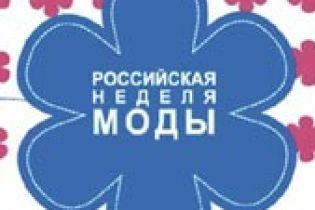Відкрився Російський тиждень моди