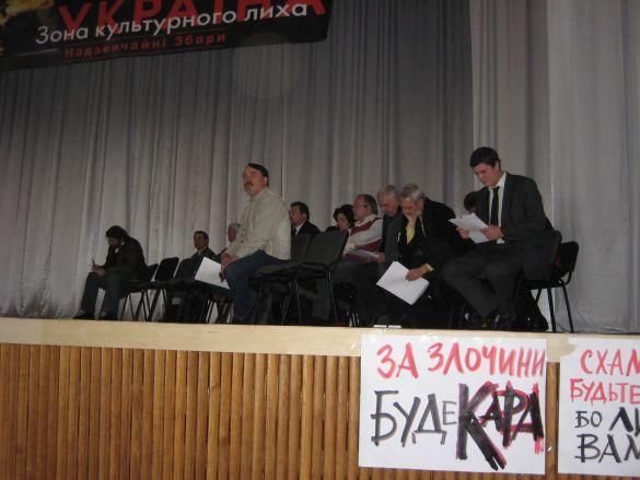 Надзвичайні збори Україна - зона культурного лиха (Фото: Олексій Вєдров)