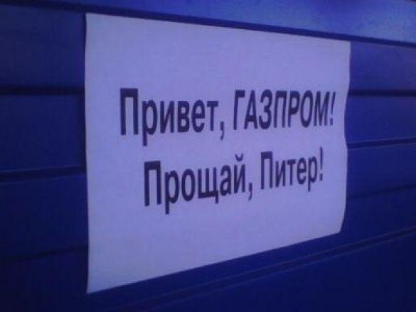 """Гасло проти зведення в Петербурзі """"Газпром-сіті"""" (Фото: www.ikd.ru)"""