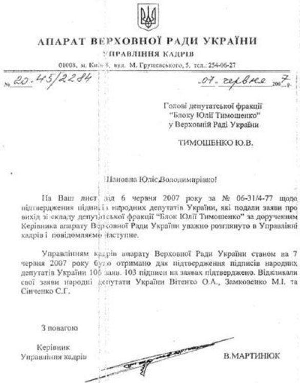 Лист управління кадрів ВР Юлії Тимошенко (Фото: Персональний сайт Юлії Тимошенко)