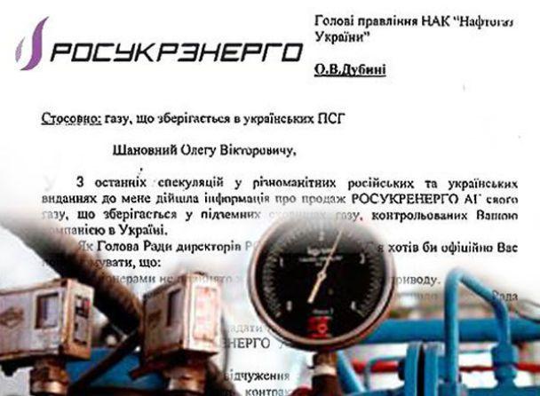 Фірташ погрожує Україні міжнародним судом