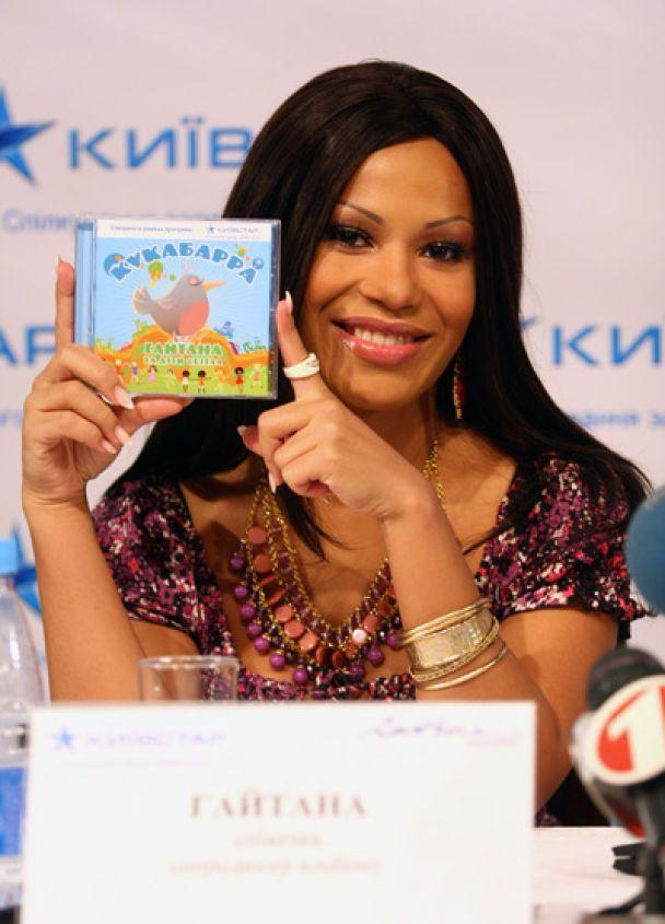 Гайтана презентувала дитячий альбом