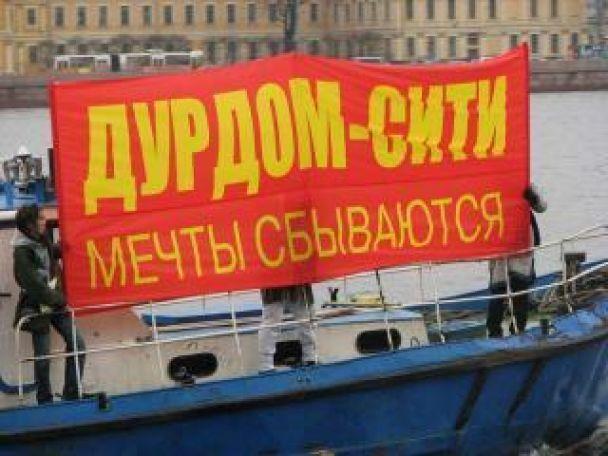 """ЮНЕСКО захищає Петербург від """"Газпрома"""""""