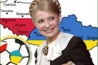Тимошенко: Київ проведе фінал Євро-2012