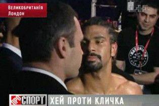 Хей: Кличко боїться Валуєва, а я його завалив