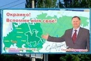"""СБУ заборонила екс-депутату називати Україну """"Окраиной"""""""