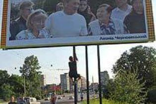 Бігборди з Черновецьким у Донецьку