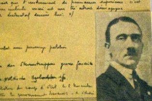 """У Франції знайшли секретну """"справу Гітлера"""""""