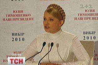 Тимошенко не оскаржуватиме результати першого туру