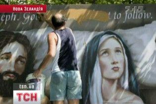 У Новій Зеландії з'явився бігборд з Йосипом і Марією у ліжку