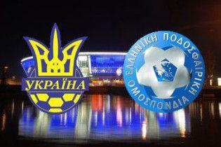Україна - Греція. Анонс битви за місце на ЧС-2010