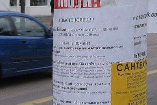 У Севастополі розклеїли листівки із закликом ігнорувати вибори