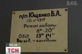 Ющенко має кіоск у Броварах, а Литвин торгує на базарі