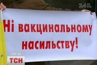 В Україні батьки борються за права нещеплених дітей