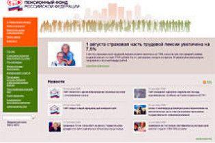 Хакери захопили і заповнили сайт Пенсійного фонду РФ маячнею