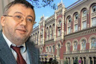 Нацбанк звільнив з посади заступника Стельмаха