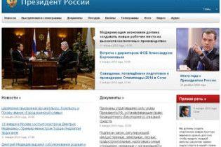 Сайт адміністрації президента Росії оголосили неофіційним