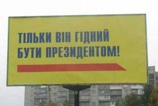 """Литвин пояснив, хто такий """"ВІН"""" з його білбордів"""