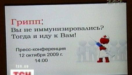 Грип в Україні