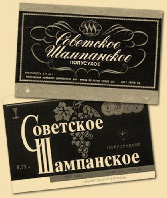 Росія монополізує радянські бренди
