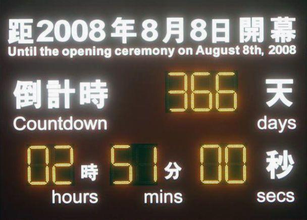 Залишається рівно рік до Олімпіади в Пекіні