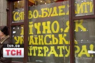 "Книгарню ""Сяйво"" повернули киянам"