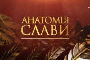 """""""1+1"""" запускає проект про зворотний бік життя знаменитостей """"Анатомія слави"""""""