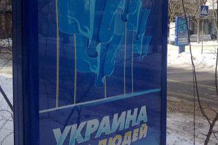 У день виборів весь Луганськ завішані рекламою Януковича