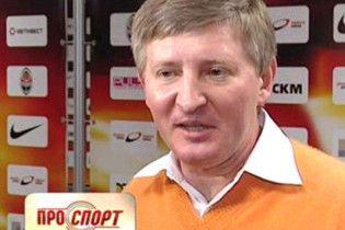 """Ахметов: """"Металіст"""" заслужив почути гімн Ліги чемпіонів"""