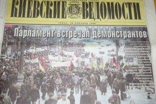 Через кризу закрилася легендарна київська газета