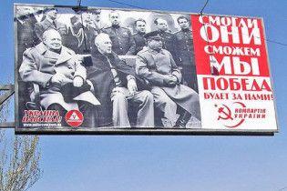 """У Луганську з'явилися білборди з написом """"Народ-Сталин-Победа"""""""