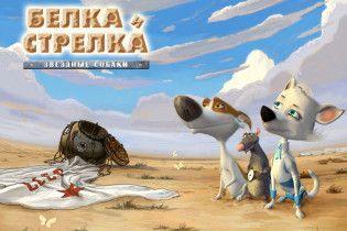 У Росії в прокат виходить Бєлка і Стрєлка в 3D