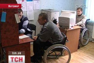 Житомирська влада намагається забрати приміщення у інвалідів