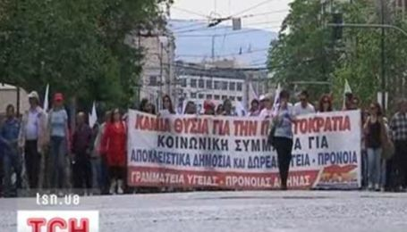 Греція страйкує