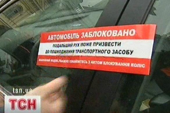 Заблокований автомобіль