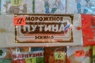 В Росії іменем Путіна назвали ескімо