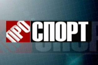 """Ребров, Кличко і криза - дивіться сьогодні у """"Проспорті"""""""