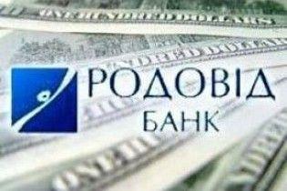 """""""Родовід Банк"""" поновив видачу депозитів"""