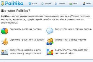 В Україні запустили політичну соціальну мережу