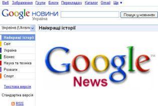 Стартувала українська версія Google News