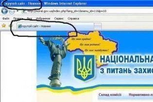 Хакери зламали сайт Нацкомісії з моралі
