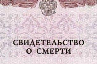 Росіянин оскаржив у суді факт своєї смерті