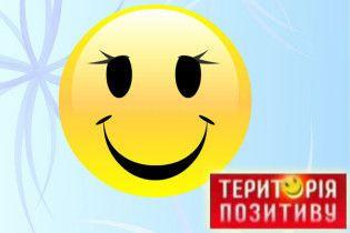 """""""Територія позитиву"""": щастя без грошей"""