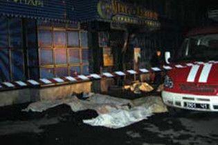 Причиною загибелі 9 людей у дніпропетровському казино визнали підпал