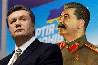 Януковича порівняли з Путіним і Сталіним