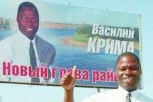 На виборах в Росії балотується чорношкірий кандидат Василь