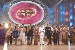 """Прем'єра шоу """"Танцюю для тебе"""" узяла частку 21%"""