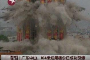 У Китаї підірвали багатоповерхівку, бо вона не вписувалася в міський ландшафт
