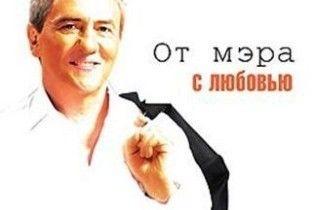 """Душевний"" сольник Черновецького надійшов у продаж"