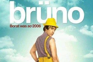 Не так страшен Бруно, как его малюют